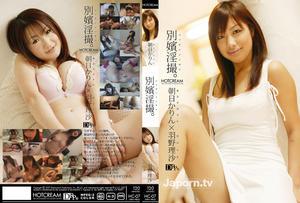 (HC-07) HOTCREAM – Karin Asahi, Risa Hano