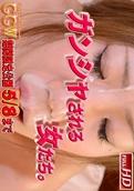 Gachinco – gachi990 – Eriko