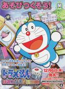 [Wallpaper + Screenshot ] Doraemon Th_803794780_507879_122_339lo