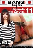 hajimete_no_av_11_back_cover.jpg