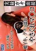 Gachinco – gachi798 – Nozomi
