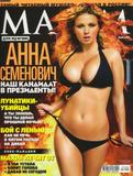 Anna Semenovich -- Maxim (Russia), May 2007